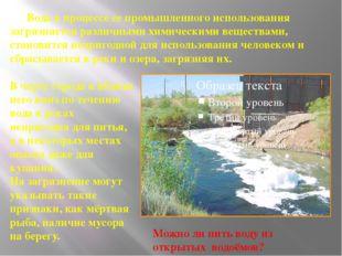 Вода в процессе ее промышленного использования загрязняется различными химич
