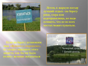 Если на берегу установлен знак «Купаться запрещено», не следует нарушать это