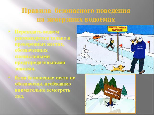 Правила безопасного поведения на замерзших водоемах Переходить водоем рекомен...