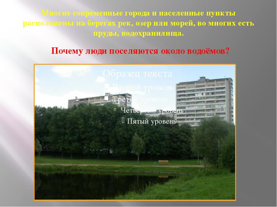 Многие современные города и населенные пункты расположены на берегах рек, озе...