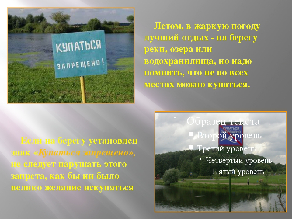 Если на берегу установлен знак «Купаться запрещено», не следует нарушать это...