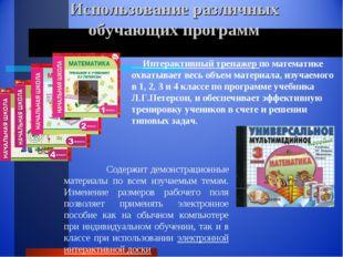 Использование различных обучающих программ Интерактивный тренажер по математи
