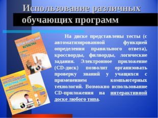 Использование различных обучающих программ На диске представлены тесты (с ав