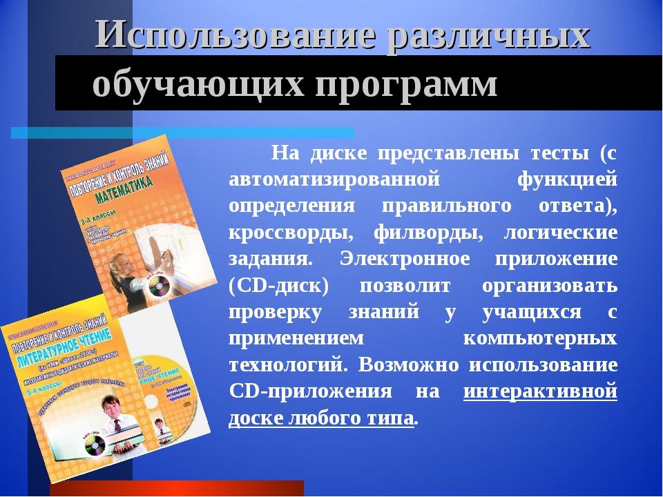 Использование различных обучающих программ На диске представлены тесты (с ав...
