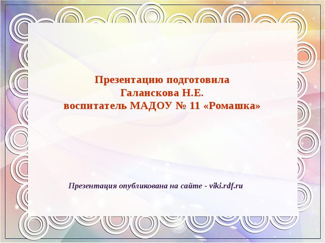 Презентацию подготовила Галанскова Н.Е. воспитатель МАДОУ № 11 «Ромашка» През...