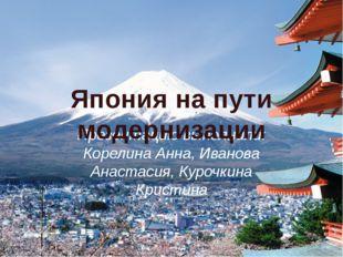 Презентацию выполнили: Корелина Анна, Иванова Анастасия, Курочкина Кристина