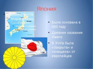 Япония Была основана в 660 году Древнее название Ямато В XVIIв была «Закрыта»