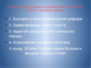 Причины победы процесса модернизации «Восточная мораль – западная техника» 1.
