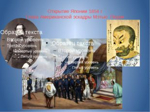 Открытие Японии 1854 г Глава Американской эскадры Мэтью Перри