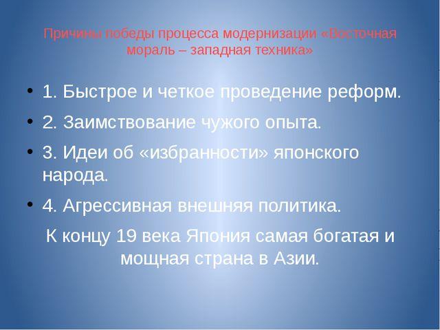 Причины победы процесса модернизации «Восточная мораль – западная техника» 1....