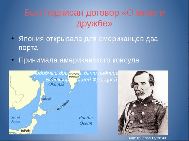 Был подписан договор «О мире и дружбе» Япония открывала для американцев два п...