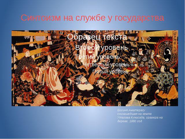 Синтоизм на службе у государства Богиня Аматерасу снизашедшая на землю Утагав...