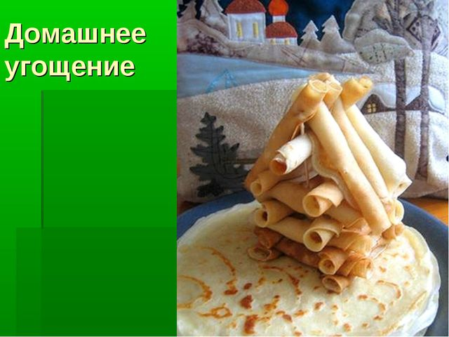 Домашнее угощение