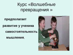 Курс «Волшебные превращения » предполагает развитие у ученика самостоятельнос