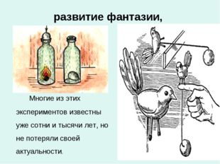 развитие фантазии, Многие из этих экспериментов известны уже сотни и тысячи л