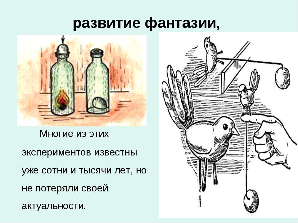 развитие фантазии, Многие из этих экспериментов известны уже сотни и тысячи л...
