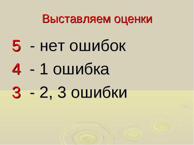 Выставляем оценки 5 - нет ошибок 4 - 1 ошибка 3 - 2, 3 ошибки
