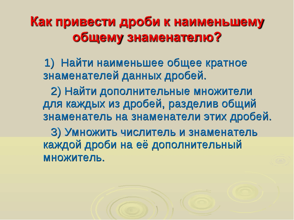 1) Найти наименьшее общее кратное знаменателей данных дробей. 2) Найти допол...