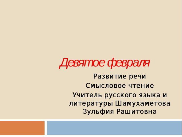 Девятое февраля Развитие речи Смысловое чтение Учитель русского языка и литер...