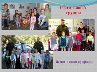 Гости нашей группы Детям о своей профессии