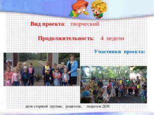 Вид проекта: творческий Продолжительность: 4 недели Участники проекта: дети с