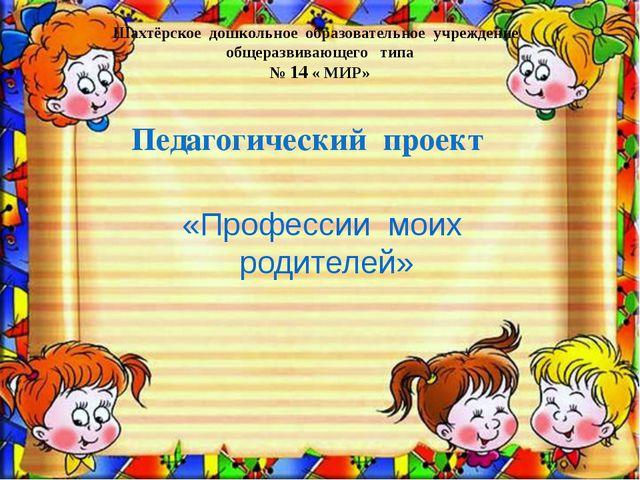 Шахтёрское дошкольное образовательное учреждение общеразвивающего типа № 14 «...