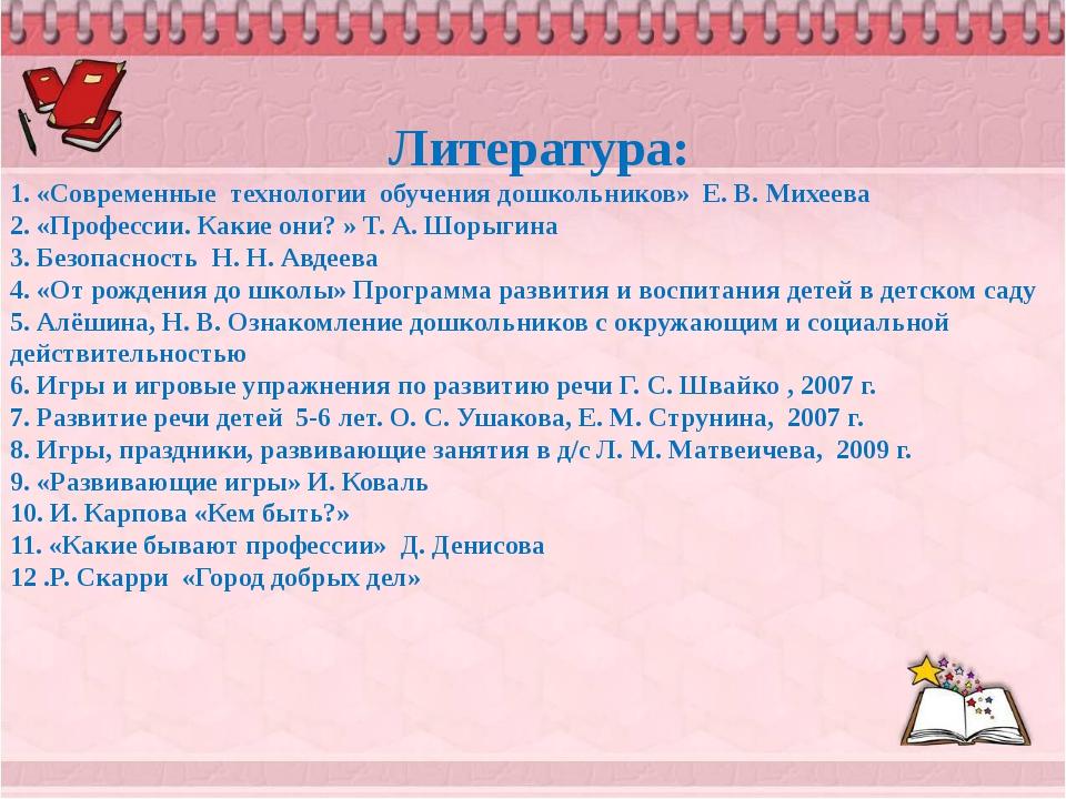 Литература: 1. «Современные технологии обучения дошкольников» Е. В. Михеева...