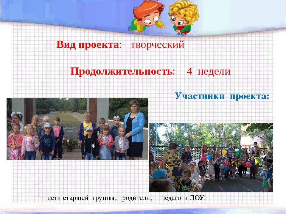 Вид проекта: творческий Продолжительность: 4 недели Участники проекта: дети с...
