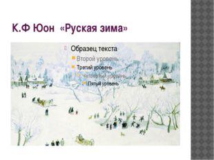 К.Ф Юон «Руская зима»