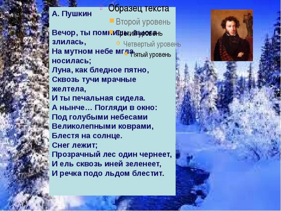 Стих о зимней природе русских поэтов