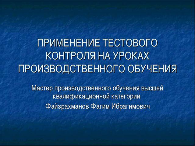 ПРИМЕНЕНИЕ ТЕСТОВОГО КОНТРОЛЯ НА УРОКАХ ПРОИЗВОДСТВЕННОГО ОБУЧЕНИЯ Мастер про...
