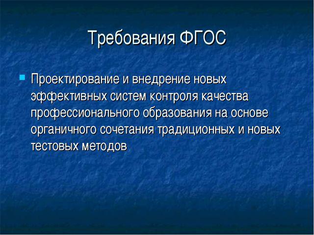 Требования ФГОС Проектирование и внедрение новых эффективных систем контроля...
