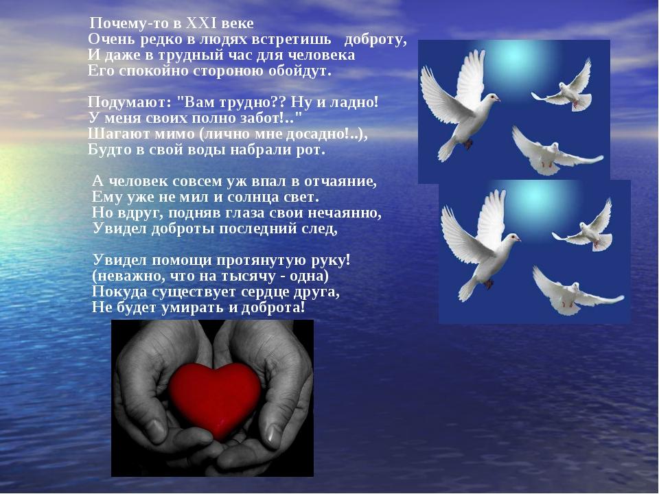 Почему-то в XXI веке Очень редко в людях встретишь доброту, И даже в трудный...