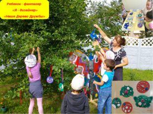 Ребенок - фантазер «Я - дизайнер» «Наше Дерево Дружбы»
