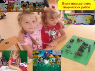 Выставки детских творческих работ