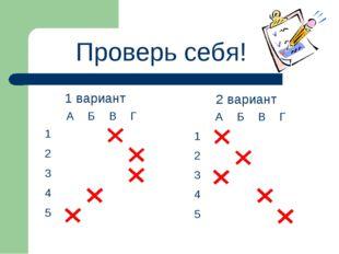 1 вариант 2 вариант Проверь себя!