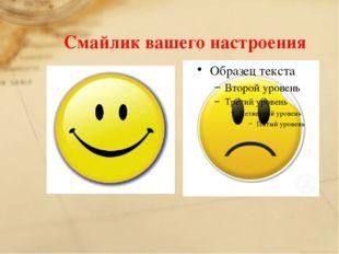 Смайлик вашего настроения