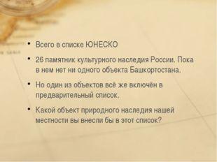 Всего в списке ЮНЕСКО 26 памятник культурного наследия России. Пока в нем не