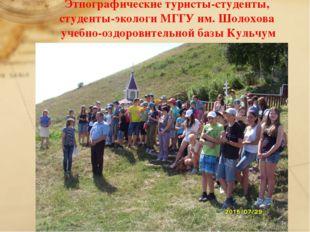 Этнографические туристы-студенты, студенты-экологи МГГУ им. Шолохова учебно-о