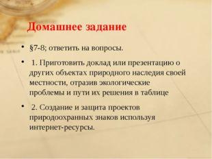 Домашнее задание §7-8; ответить на вопросы. 1. Приготовить доклад или презент