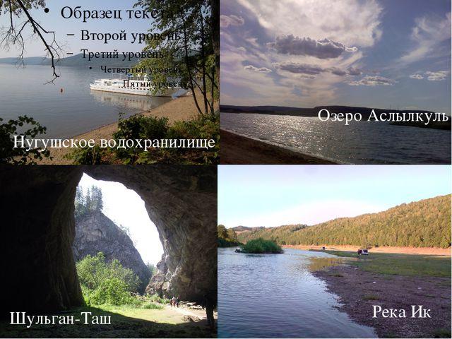 Шульган-Таш Нугушское водохранилище Озеро Аслылкуль Река Ик