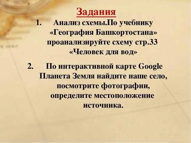 Задания Анализ схемы.По учебнику «География Башкортостана» проанализируйте с...