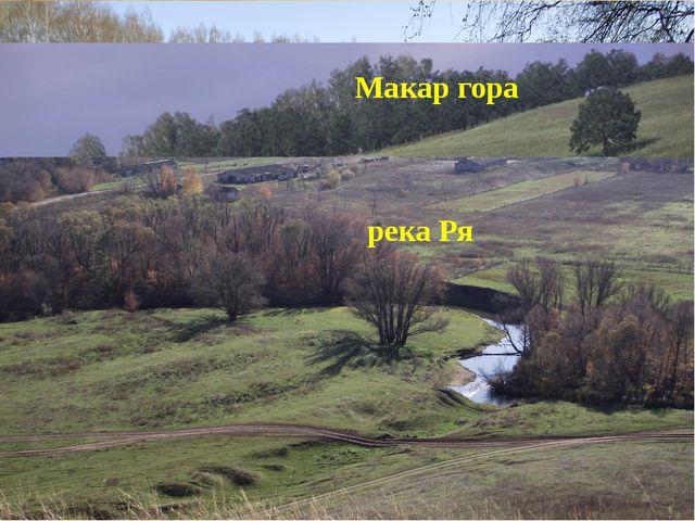 Ермекеевское водохранилище Овраг Султан Макар гора река Ря