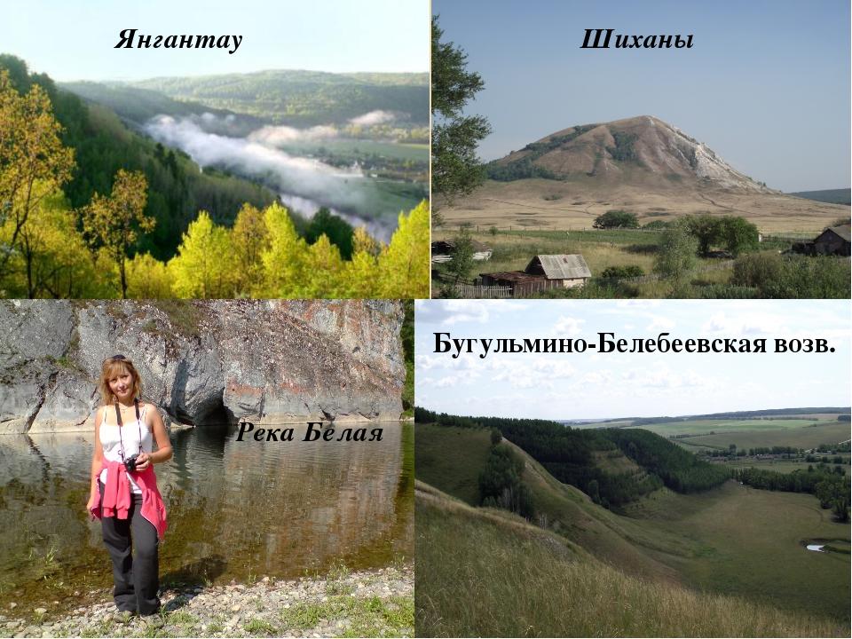 Шиханы Янгантау Река Белая Бугульмино-Белебеевская возв.