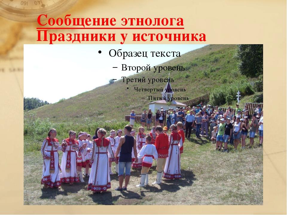 Сообщение этнолога Праздники у источника