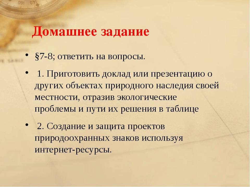 Домашнее задание §7-8; ответить на вопросы. 1. Приготовить доклад или презент...