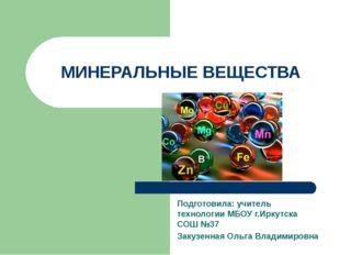 Подготовила: учитель технологии МБОУ г.Иркутска СОШ №37 Закузенная Ольга Влад