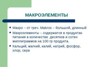 МАКРОЭЛЕМЕНТЫ Макро – от греч. Makros – большой, длинный Макроэлементы – соде