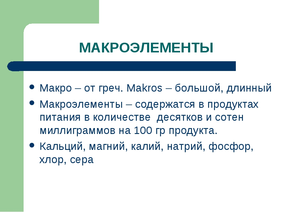 МАКРОЭЛЕМЕНТЫ Макро – от греч. Makros – большой, длинный Макроэлементы – соде...