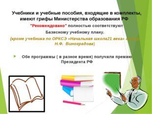 Учебники и учебные пособия, входящие в комплекты, имеют грифы Министерства о